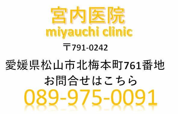 〒791-0242 愛媛県松山市北梅本町761番地